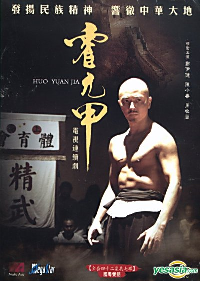 Ekin Cheng as Donnie Yen in Huo Yuan Jia