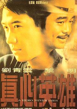A hero never dies (1998)