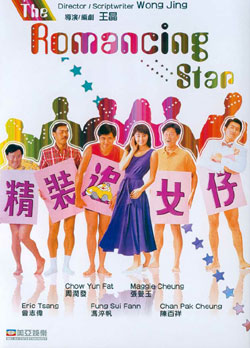 Romancing Star