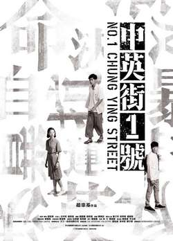 No.1 Chung Ying St.