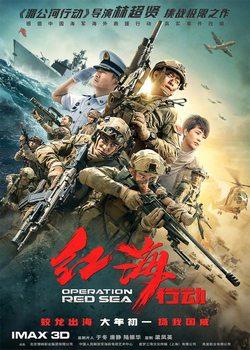 Operation Read Sea