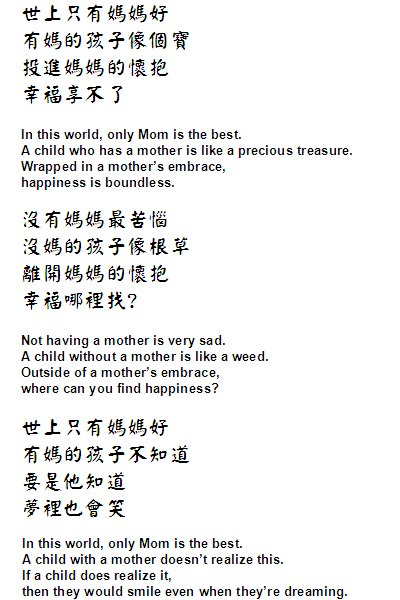 Lyrics and Translation for 《媽媽好》