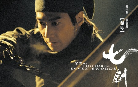 Seven Swords Leon Lai