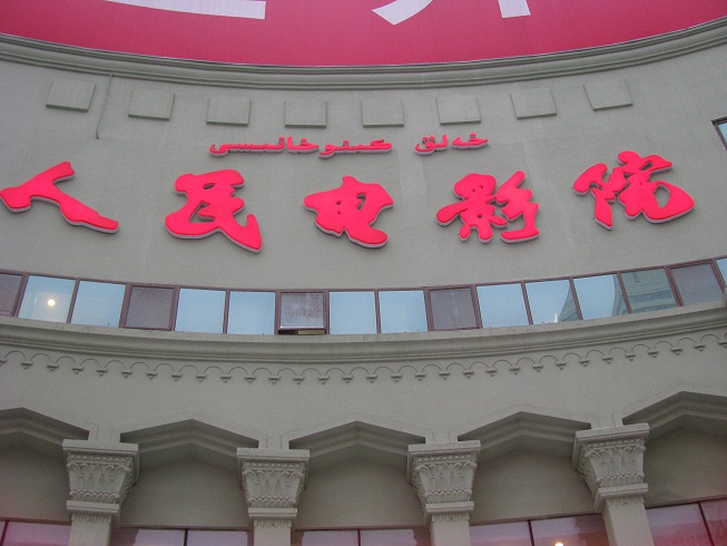 wondering why there's Arabiclike letterings above the Chinese letters