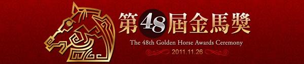 goldenhorse2011.jpg