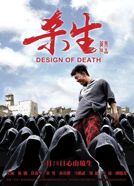 deathdesign.jpg