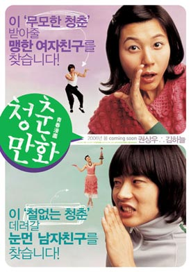 Almost Love (2006) Almost_love_b