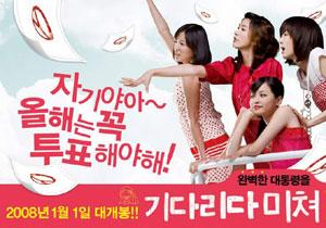 http://www.lovehkfilm.com/panasia/aj6293/crazy_waiting_b.jpg