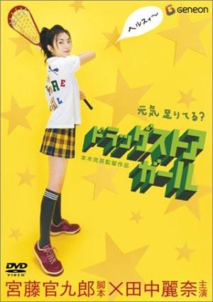 http://www.lovehkfilm.com/panasia/aj6293/drugstore_girl.jpg