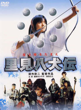 Legend of Eight Samurai movie