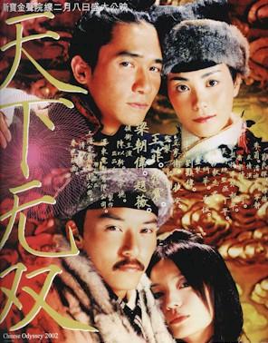Thiên Hạ Vô Song - Chinese Odyssey (2002)天下无双