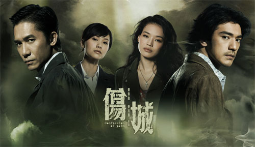 http://www.lovehkfilm.com/reviews_2/ab5734/confession_of_pain2.jpg