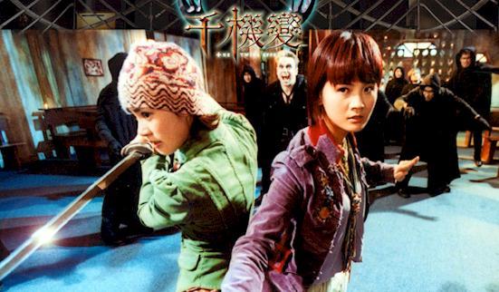 The Twins Effect (2003) ျမန္မာစာတန္းထုိး